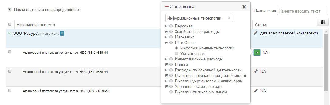 Определение-статей-платежей